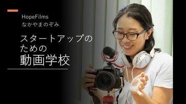 【連載コラム】vol.1「スタートアップのための動画学校」コラムスタートのご挨拶&思い