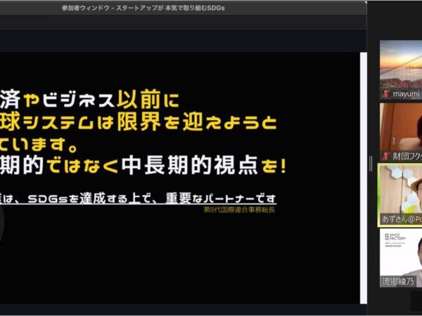 【イベントレポート】8/24『スタートアップが本気で取り組むSDGs』
