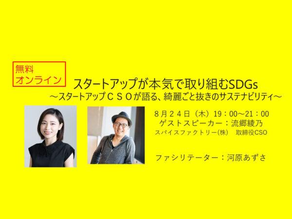 【8月24日オンラインイベント】スタートアップが本気で取り組むSDGs ~スタートアップCSOが語る、綺麗ごと抜きのサステナビリティ