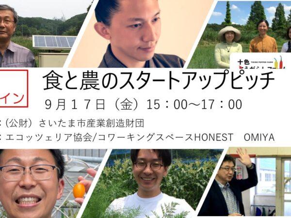 【無料・オンライン】9/17食と農のスタートアップピッチ