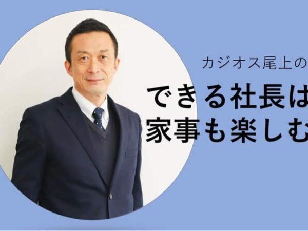 【連載コラム】アホな社長は衝動的に起業する VOL.2